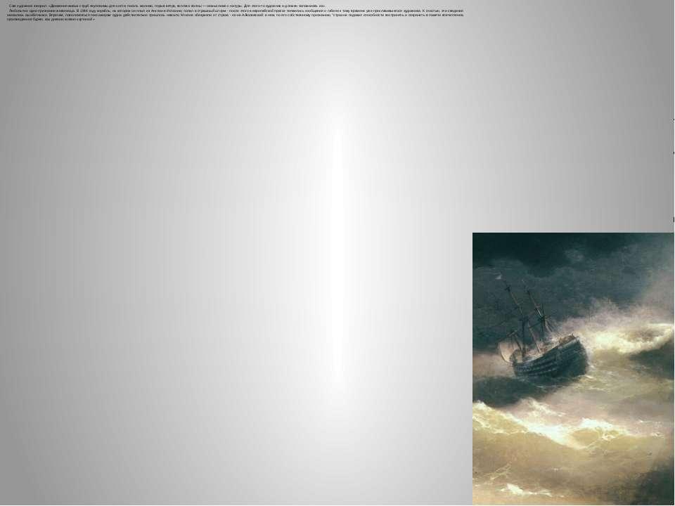 Сам художник говорил: «Движения живых струй неуловимы для кисти; писать молни...