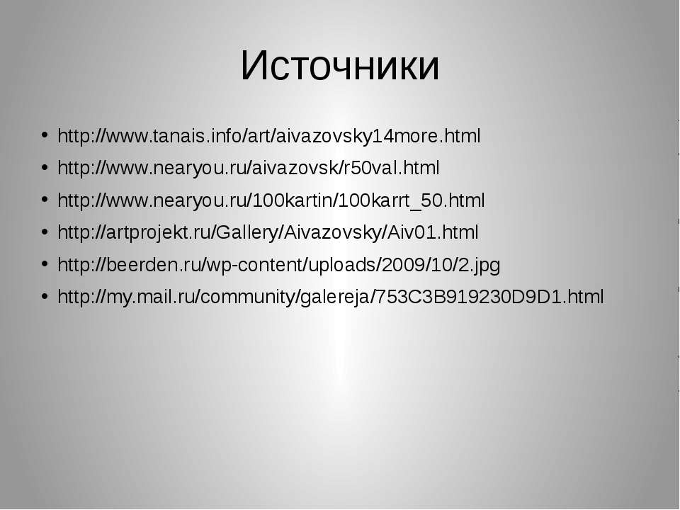 Источники http://www.tanais.info/art/aivazovsky14more.html http://www.nearyou...