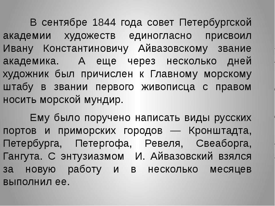 В сентябре 1844 года совет Петербургской академии художеств единогласно присв...
