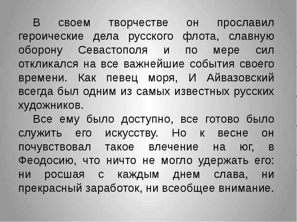 В своем творчестве он прославил героические дела русского флота, славную обор...