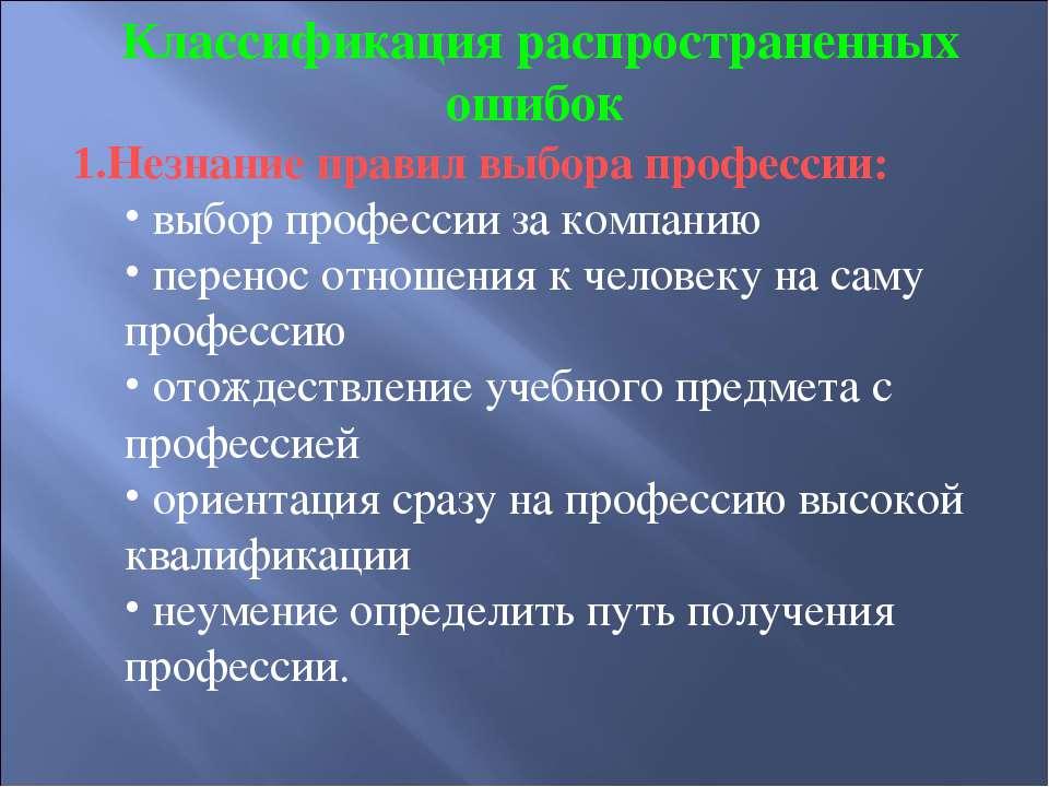 Классификация распространенных ошибок 1.Незнание правил выбора профессии: выб...