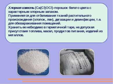 Хлорная известь (Ca(Cl)OCl)-порошок белого цвета с характерным хлорным запахо...