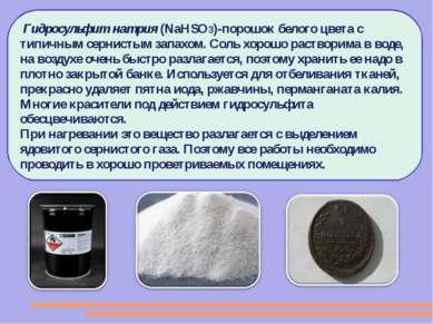 Гидросульфит натрия (NaHSO3)-порошок белого цвета с типичным сернистым запахо...