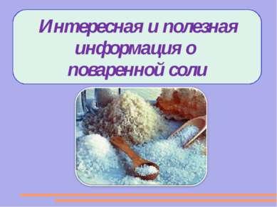 Интересная и полезная информация о поваренной соли