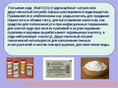 Питьевая сода (NaHCO3) (гидрокарбонат натрия или двууглекислый натрий)-хорошо...
