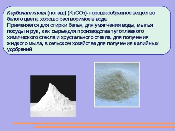 Карбонат калия (поташ) (K2CO3)-порошкообразное вещество белого цвета, хорошо ...