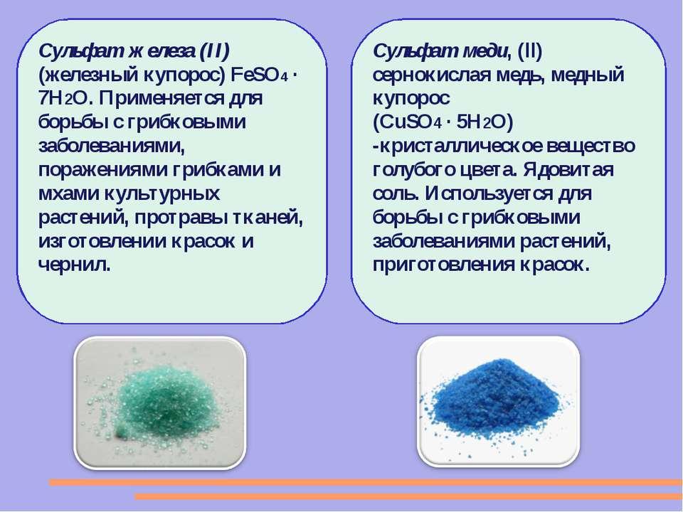 Сульфат железа (II) (железный купорос) FeSO4 · 7H2O. Применяется для борьбы с...