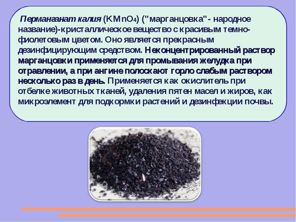 """Перманганат калия (KMnO4) (""""марганцовка""""- народное название)-кристаллическое ..."""