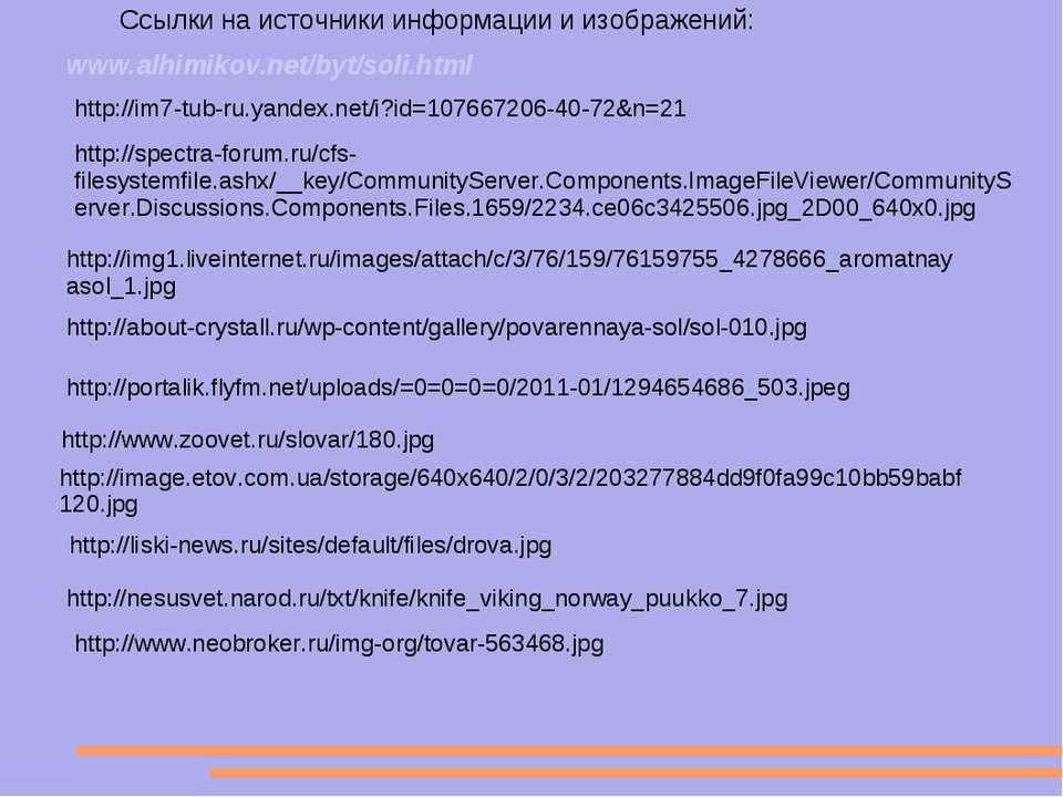 Ссылки на источники информации и изображений: http://im7-tub-ru.yandex.net/i?...