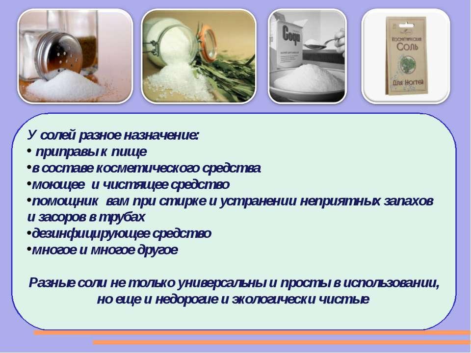 У солей разное назначение: приправы к пище в составе косметического средства ...