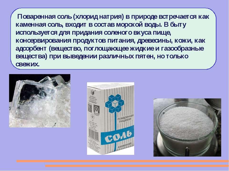 Поваренная соль (хлорид натрия) в природе встречается как каменная соль, вход...