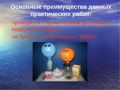 Основные преимущества данных практических работ: проводятся с применением дос...