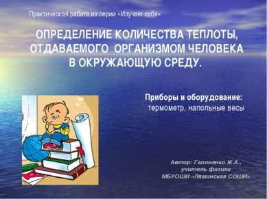 Автор: Гапоненко Ж.А., учитель физики МБУОШИ «Ляминская СОШИ» Практическая ра...