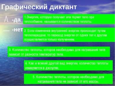 Графический диктант -да -нет _ 2. Если изменение внутренней энергии происходи...