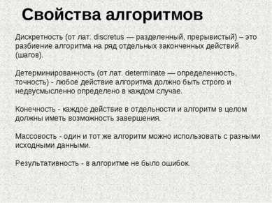 Свойства алгоритмов Дискретность (от лат. discretus — разделенный, прерывисты...