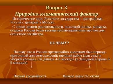 Вопрос 3 Природно-климатический фактор Историческое ядро Русского государства...