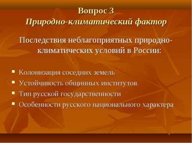 Последствия неблагоприятных природно-климатических условий в России: Колониза...