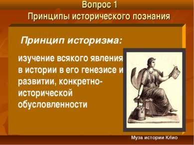 Вопрос 1 Принципы исторического познания Принцип историзма: изучение всякого ...