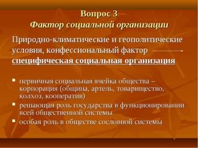 Вопрос 3 Фактор социальной организации Природно-климатические и геополитическ...