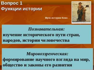 Вопрос 1 Функции истории Познавательная: изучение исторического пути стран, н...