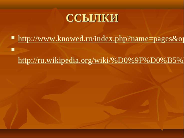 ССЫЛКИ http://www.knowed.ru/index.php?name=pages&op=printe&id=553  http://ru....