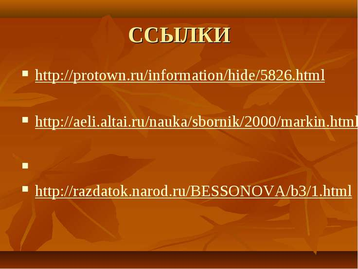 ССЫЛКИ http://protown.ru/information/hide/5826.html http://aeli.altai.ru/nauk...