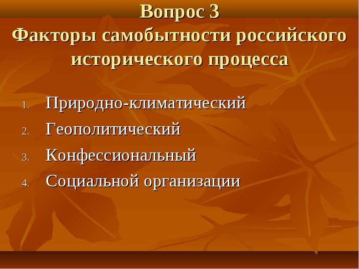Вопрос 3 Факторы самобытности российского исторического процесса Природно-кли...