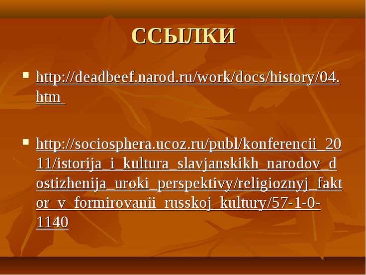 ССЫЛКИ http://deadbeef.narod.ru/work/docs/history/04.htm http://sociosphera.u...