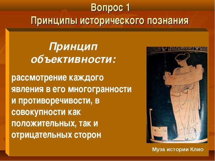 Вопрос 1 Принципы исторического познания Принцип объективности: рассмотрение ...