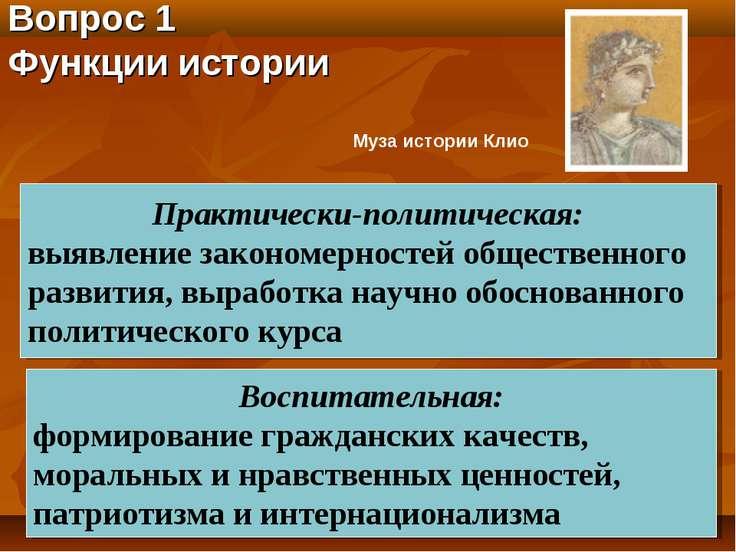 Вопрос 1 Функции истории Воспитательная: формирование гражданских качеств, мо...