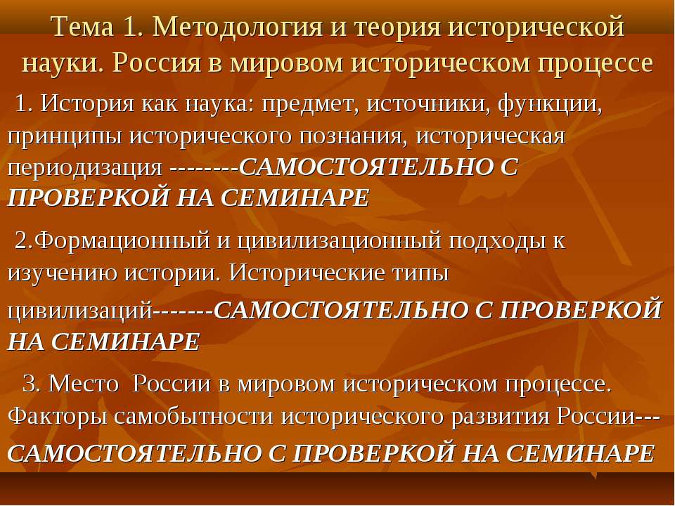 Тема 1. Методология и теория исторической науки. Россия в мировом историческо...