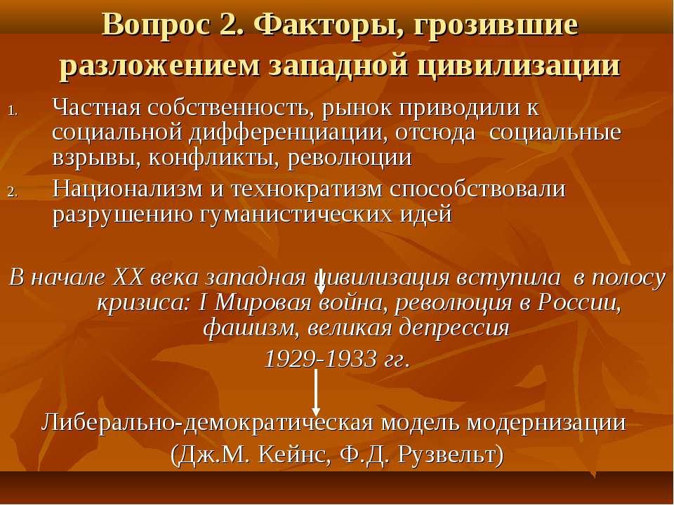 Вопрос 2. Факторы, грозившие разложением западной цивилизации Частная собстве...