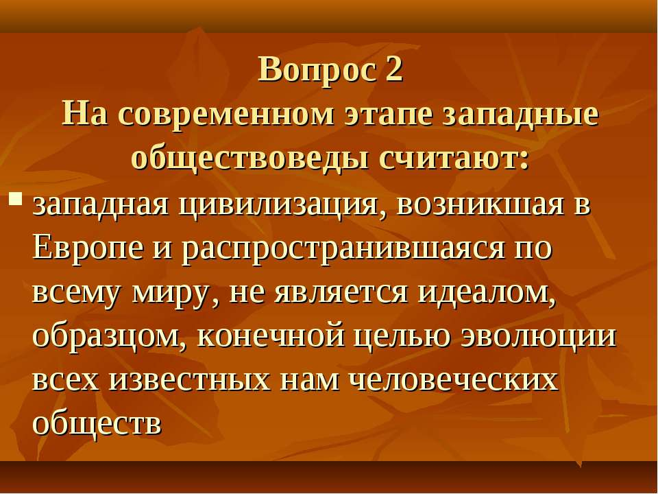 Вопрос 2 На современном этапе западные обществоведы считают: западная цивилиз...