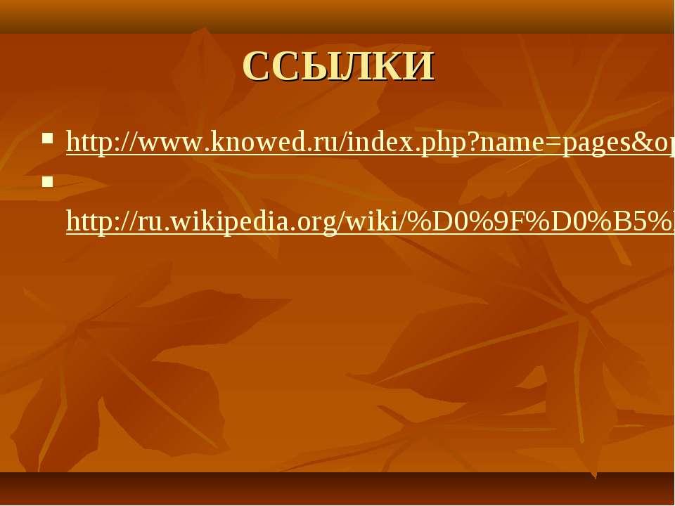 ССЫЛКИ http://www.knowed.ru/index.php?name=pages&op=printe&id=553 http://ru....