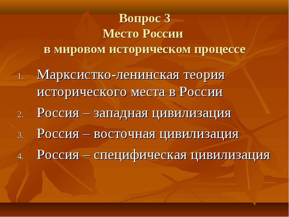 Вопрос 3 Место России в мировом историческом процессе Марксистко-ленинская те...