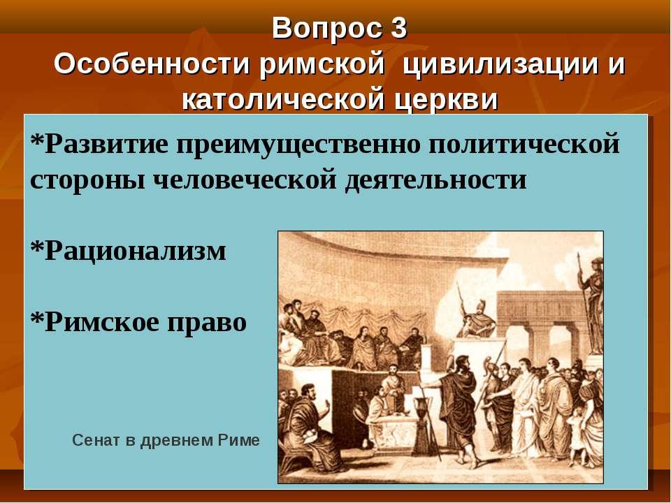 Вопрос 3 Особенности римской цивилизации и католической церкви *Развитие преи...