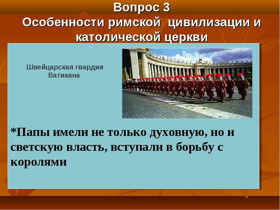 Вопрос 3 Особенности римской цивилизации и католической церкви *Папы имели не...