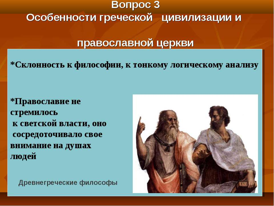 Вопрос 3 Особенности греческой цивилизации и православной церкви *Склонность ...