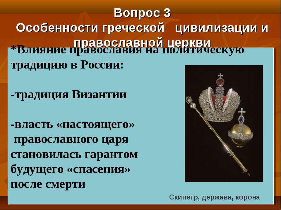 Вопрос 3 Особенности греческой цивилизации и православной церкви *Влияние пра...