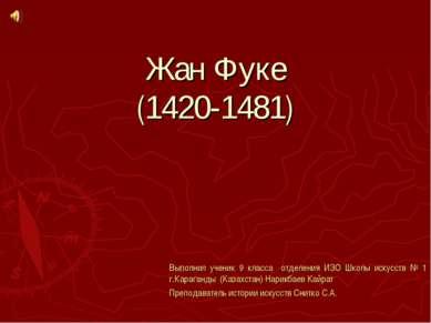 Жан Фуке (1420-1481) Выполнил ученик 9 класса отделения ИЗО Школы искусств № ...