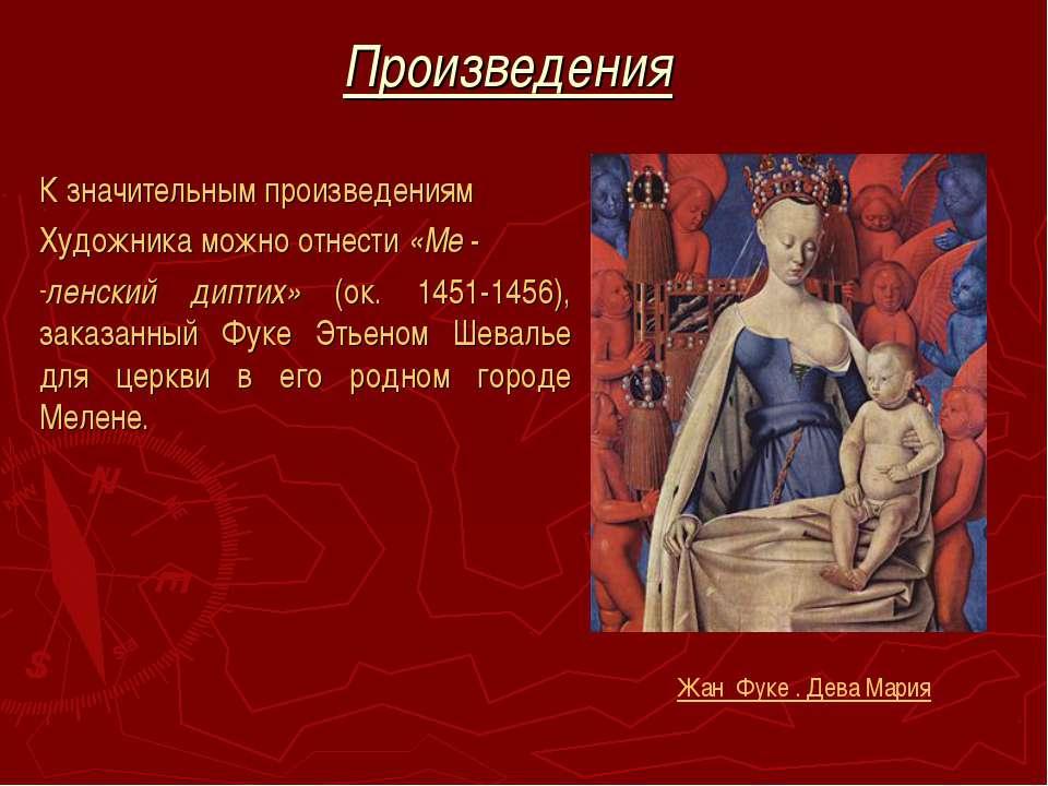 Произведения К значительным произведениям Художника можно отнести «Ме - ленск...