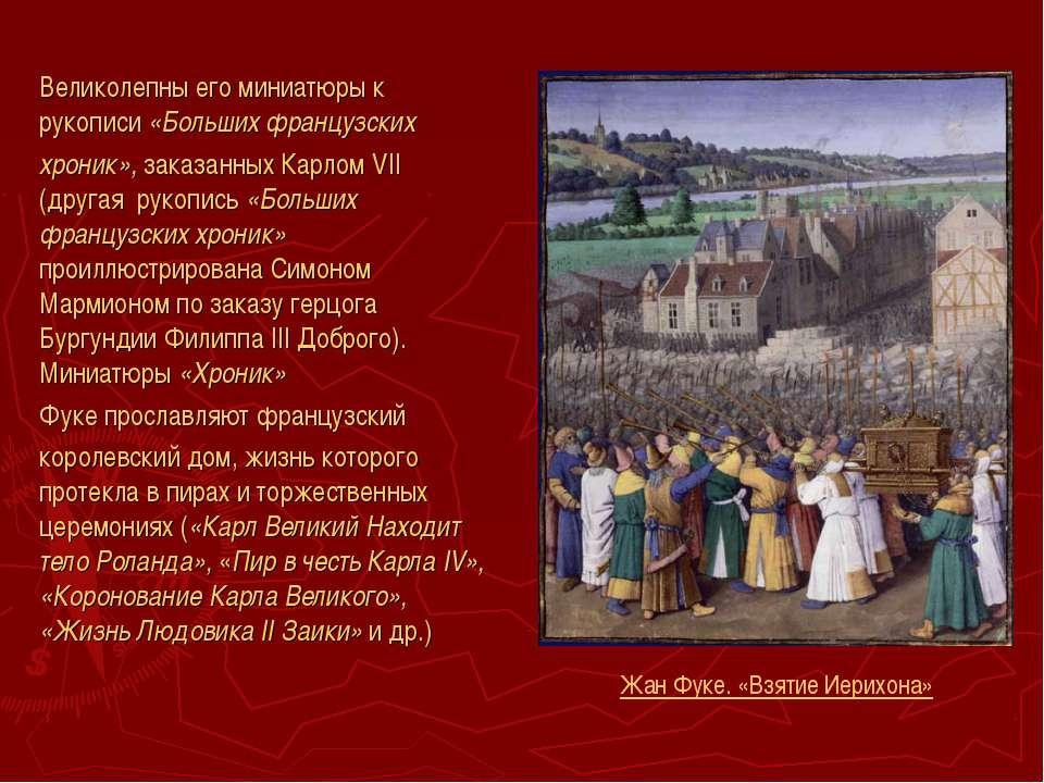 Великолепны его миниатюры к рукописи «Больших французских хроник», заказанных...