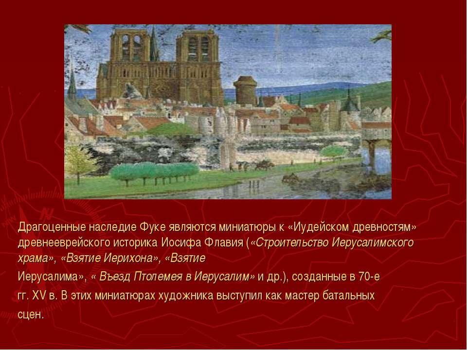 Драгоценные наследие Фуке являются миниатюры к «Иудейском древностям» древнее...