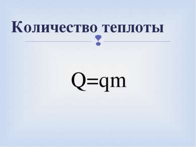 Количество теплоты Q=qm