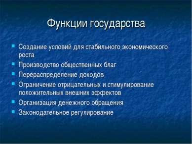 Функции государства Создание условий для стабильного экономического роста Про...