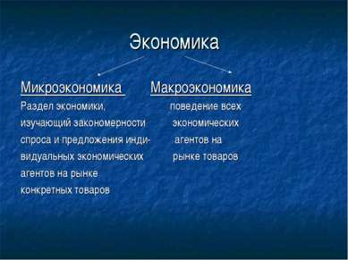 Экономика Микроэкономика Макроэкономика Раздел экономики, поведение всех изуч...