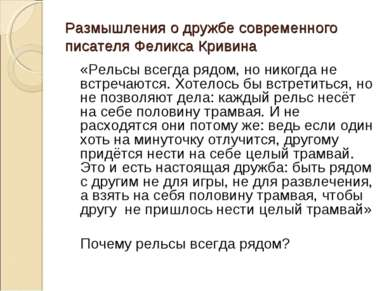 Размышления о дружбе современного писателя Феликса Кривина «Рельсы всегда ряд...