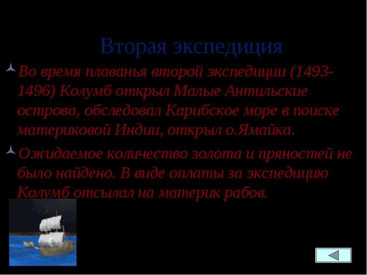 Вторая экспедиция Во время плаванья второй экспедиции (1493-1496) Колумб откр...