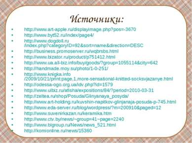 Источники: http://www.art-apple.ru/displayimage.php?pos=-3670 http://www.byt5...