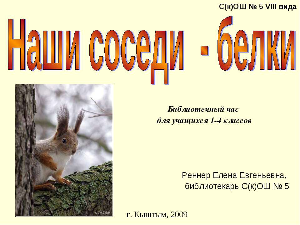 Реннер Елена Евгеньевна, библиотекарь С(к)ОШ № 5 г. Кыштым, 2009 Библиотечный...